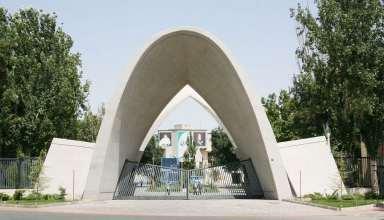 بهترین دانشگاه های ایران